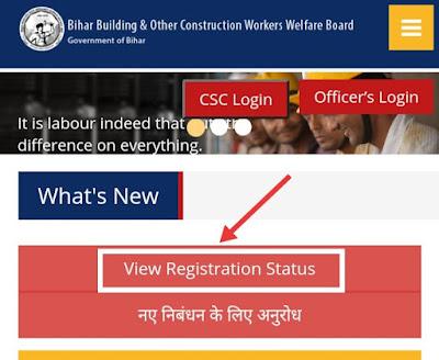 Bihar Labour Card Status