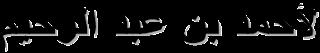 أحمد بن عبد الرحيم
