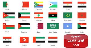 أكثر 10 دول عربية تضررا من حيث عدد المصابين و القتلى بفيروس كورونا