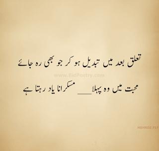 شعر و شاعری اردو شعر اردو ایس ایم ایس دو لائنوں کی شاعری