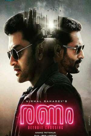 Download Ranam (2018) UNCUT Dual Audio {Hindi-Malayalam} Movie 480p | 720p | 1080p WEB-HDRip 450MB | 1.3GB