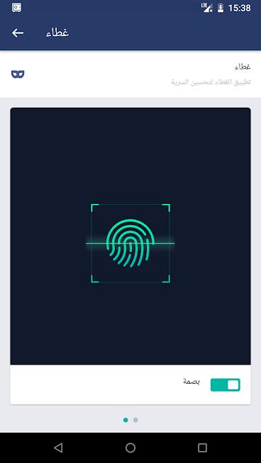 برنامج قفل التطبيقات بالبصمة