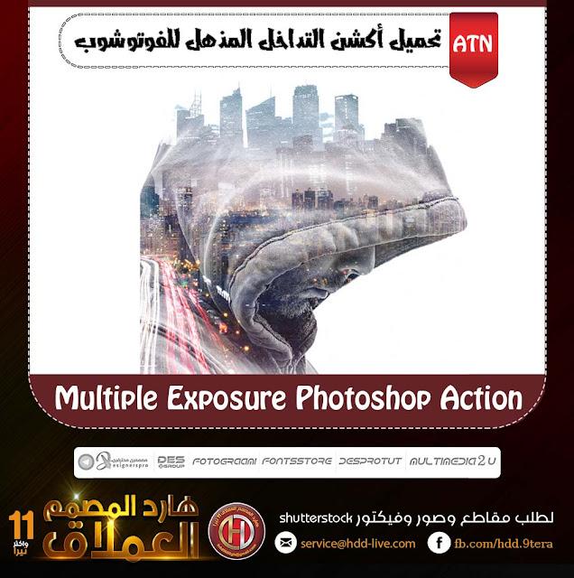 أكشن التداخل المذهل للفوتوشوب | Multiple Exposure Photoshop Action
