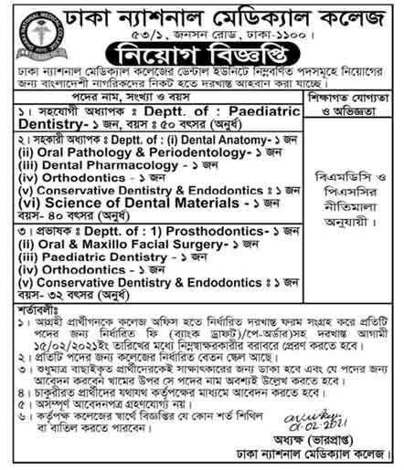Dhaka National Medical College DNMC Job Circular 2021 - ঢাকা ন্যাশনাল মেডিকেল কলেজ নিয়োগ বিজ্ঞপ্তি ২০২১