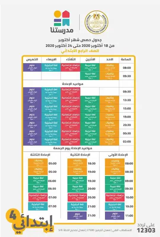 جدول حصص قناة مدرستنا للصف الرابع الابتدائى
