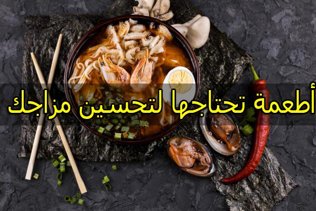 9 أطعمة تحتاجها لتحسين مزاجك