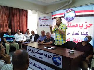 اجتماع امانة مستقبل وطن بكفرالشيخ  لدعم مرشحى الحزب لمجلس النواب