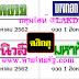 มาแล้ว...เลขเด็ดงวดนี้ หวยหนังสือพิมพ์ หวยไทยรัฐ บางกอกทูเดย์ มหาทักษา เดลินิวส์ งวดวันที่1/8/62