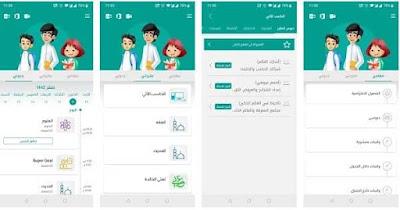 رابط منصة مدرستي التعليمية السعودية