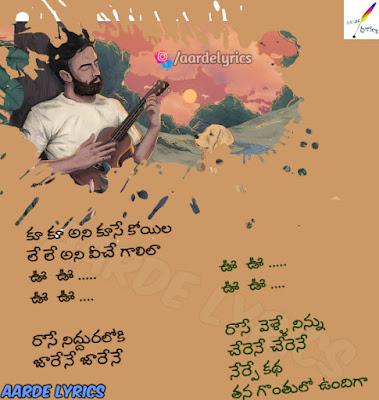koyila hemachandra aarde lyrics, koyila aardelyrics.com hema chandra, song lyrics koyila,  koyila telugu song lyrics, hemchandra koyila aarde lyrics,