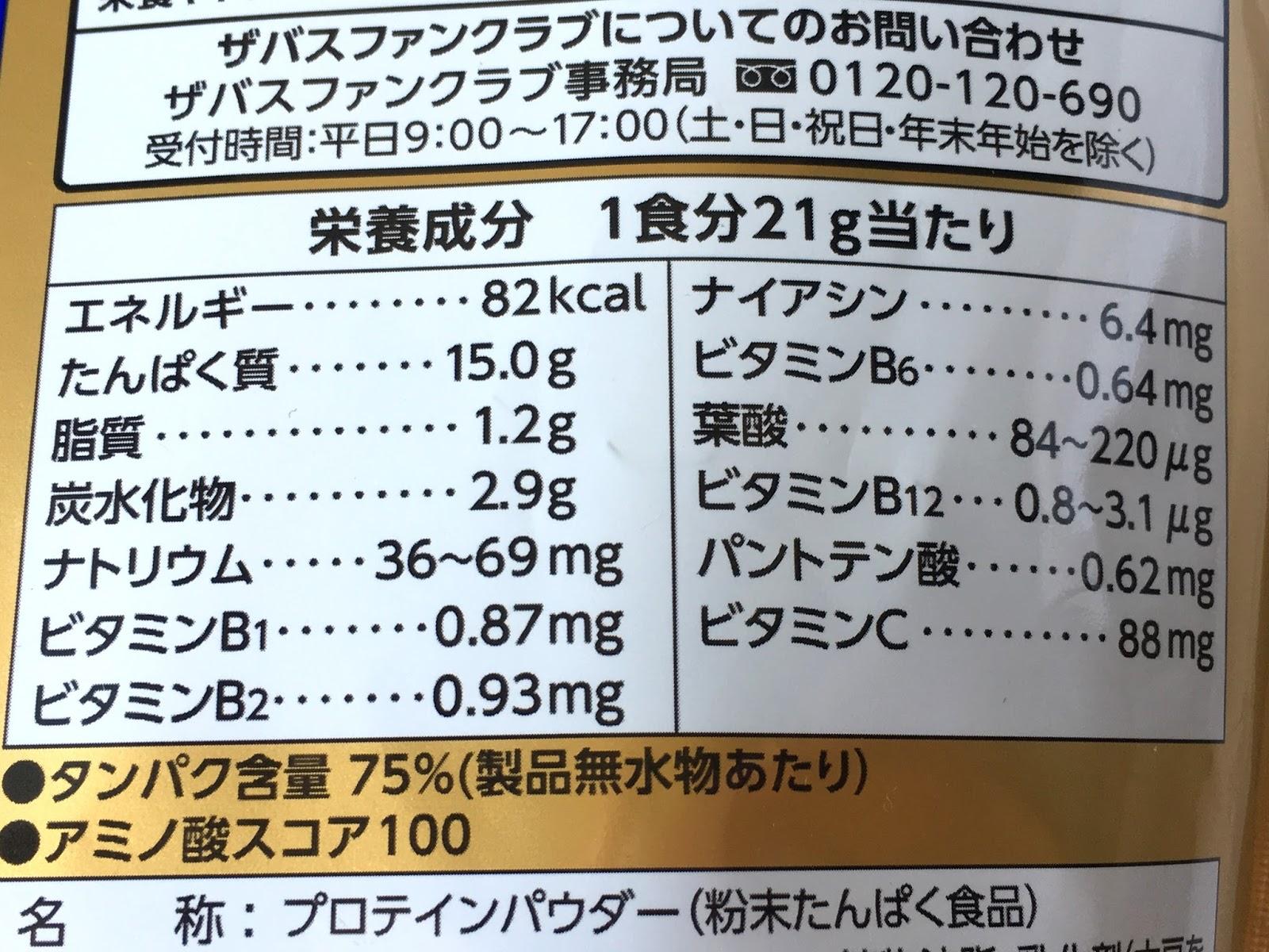 添加 物 プロテイン