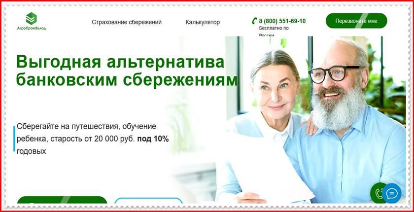 Мошеннический сайт agropromvklad.ru – Отзывы, развод, платит или лохотрон? Мошенники КПК АгроПромВклад