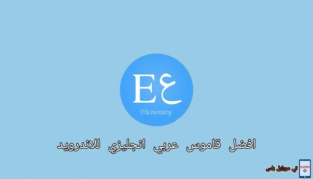 تحميل افضل تطبيق قاموس انجليزي عربي للاندرويد