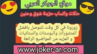 حالات واتساب حزينة شوق وحنين 2019 - الجوكر العربي