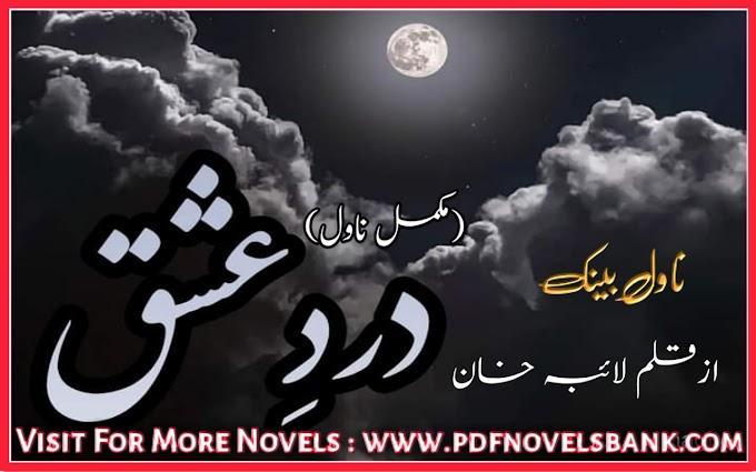 Dard e Ishq Novel by Laiba Khan Complete Pdf Download