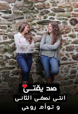 صور عن الصداقة جميلة للغاية ، اجمل صور الصداقة