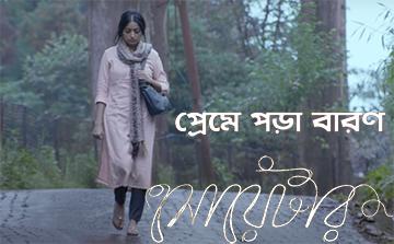 Preme Pora Baron ( প্রেমে পড়া বারণ ) Bengali Song Lyrics and Video - Sweater Starring Ishaa Saha Sung by Lagnajita Chakraborty