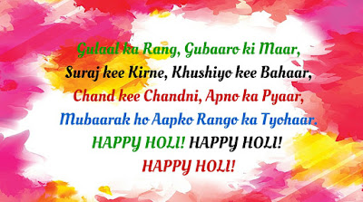 Happy Holi 2017 Messages, Quotes, Latest Sms