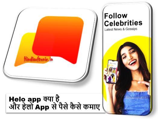Helo App kya hai aur helo app se paise kaise kamaye,helo app tips and tricks, Helo App ke feature,Helo App Download,Helo App signup kaise kare,hindisoftonic
