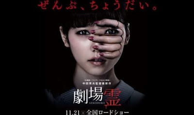 Ghost Theater Live Action (2015) Subtitle Indonesia