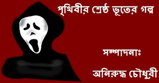 Prithibir Shreshtho Bhooter Galpo Bengali Horror Stories