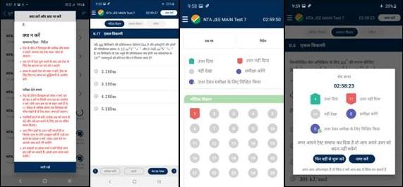 National-Test-Abhyas-Mobile-App
