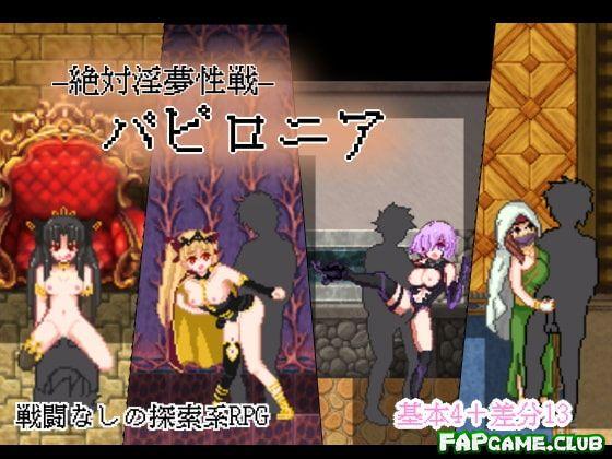 Absolute Dream Sex Babylonia (絶対淫夢性戦バビロニア)