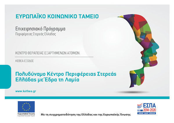 Νέα Μονάδα του ΚΕΘΕΑ στη Λαμία στο πλαίσιο του ΕΣΠΑ 2014 - 2020
