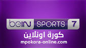بي ان سبورت 7  كورة أونلاين بث مباشر - beIN Sport HD 7
