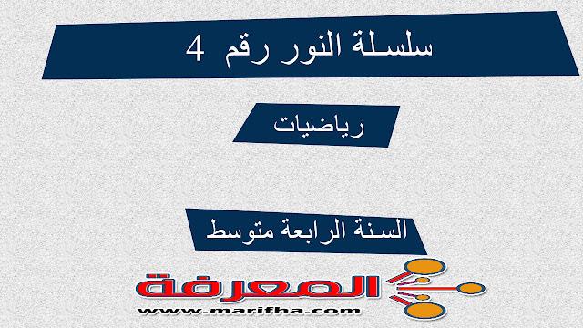 سلسلة النور 4 (تمارين - مسائل) في الرياضيات للسنة الرابعة متوسط الجيل الثاني