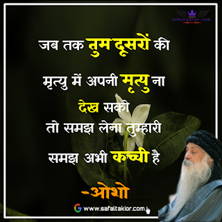 Best49 Osho quotes in hindi 2021|Osho Quotes on love