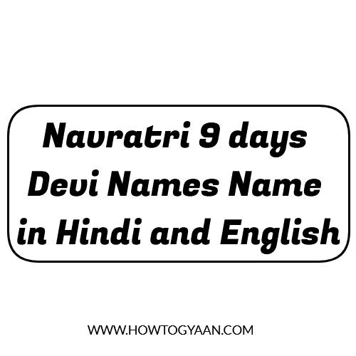 navratri 9 days devi names, navratri 9 devi names in hindi
