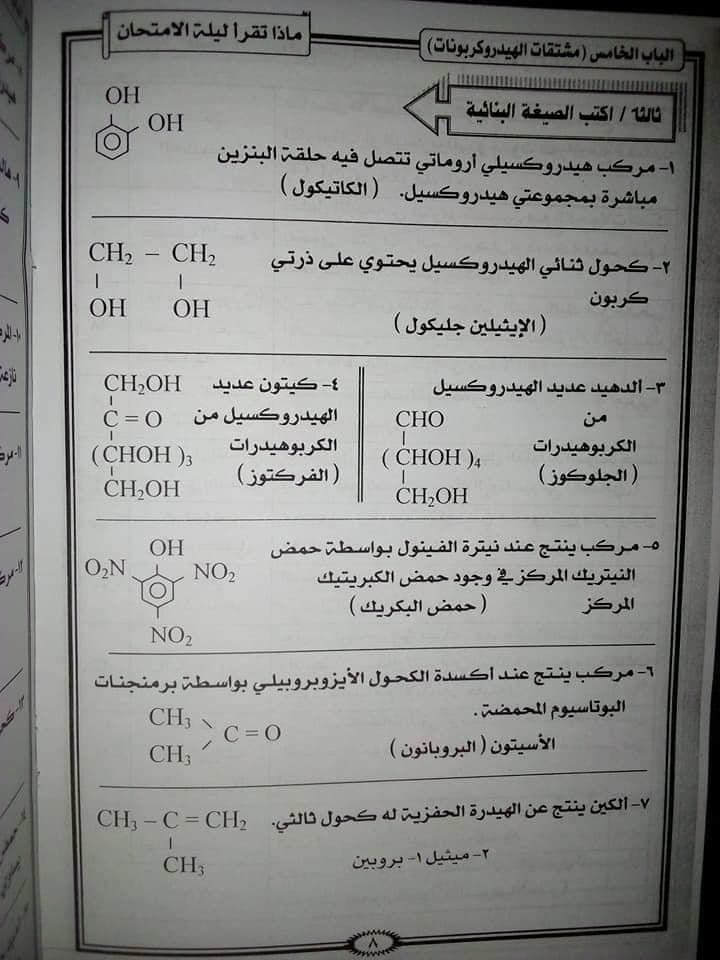 أفضل مراجعة كيمياء عضوية للصف الثالث الثانوي  9