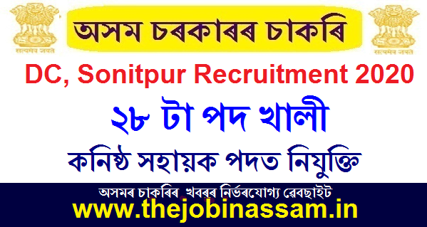 Deputy Commissioner, Sonitpur Recruitment 2020