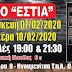 """Ηγουμενίτσα: Δείτε τη νέα ταινία του Μάρκου Σεφερλή """"ΧΑΛΒΑΗ 5-0"""""""