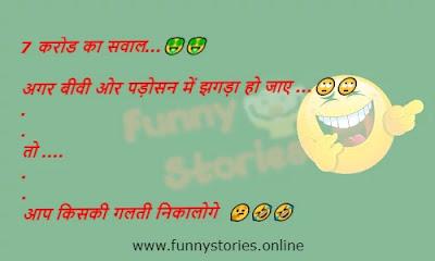 Best of Jokes in Hindi 2020 | Very Funny Jokes in Hindi