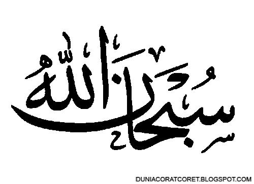 Tulisan Arab dan Kaligrafi Allah,Bismillah,Assalamualaikum ...