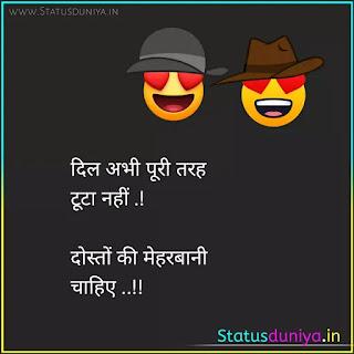 heart touching dosti status in hindi with images दिल अभी पूरी तरह टूटा नहीं .!  दोस्तों की मेहरबानी चाहिए ..!!