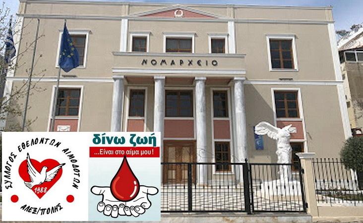 Αλεξανδρούπολη: Εθελοντική Αιμοδοσία κάθε Σάββατο στο Νομαρχείο. Μήπως είναι η ώρα να περάσουμε από τα λόγια στις πράξεις;