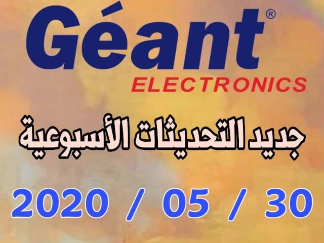 جديد تحديثات جيون  GEANT-OTT 950-500-600 اصدار 3.7.4