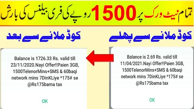 SAFE App Free Balnce offer