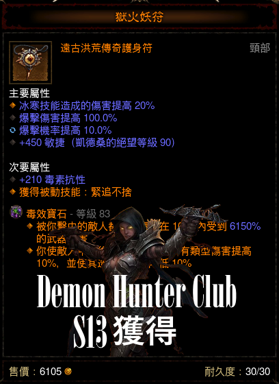 Demon Hunter Club - Official Site: 意外取得洪荒妖符迫用多重冰