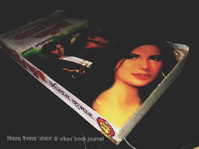 शातिर ख़ूनी - अश्विन कुमार
