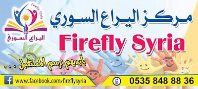 مركز اليراع السوري التعليمي ( المجاني ) firefly syria