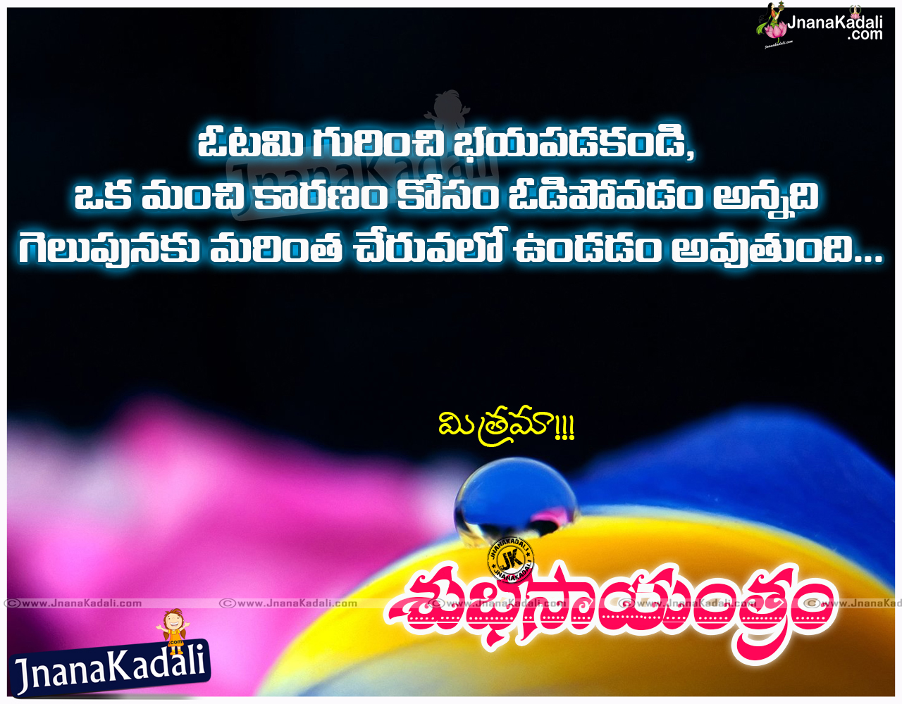 Telugu Good Evening Wishes Greetings Sms Quotations Online Jnana