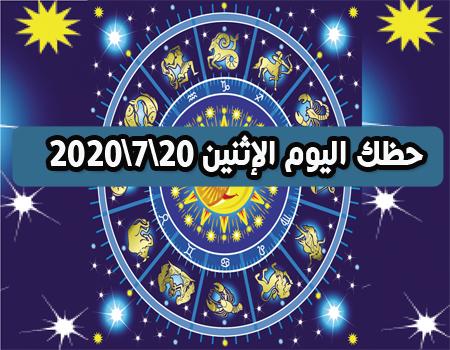 حظك اليوم الإثنين ياهو مكتوب 20 يوليو 2020 | توقعات الابراج اليوم الإثنين 20\7\2020 ياهو مكتوب | برجك اليوم 20-7-2020