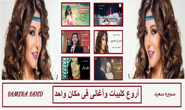 سميره سعيد اروع كليبات واغانى فى مكان واحد 2020