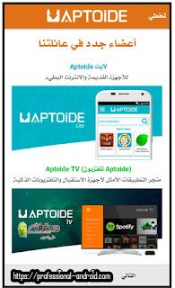 تحميل متجر ابتويد Aptoide أحدث إصدار للأندرويد.