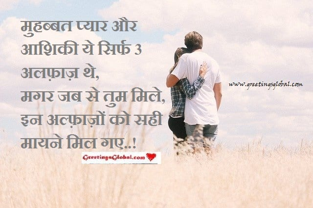 love shayari in hindi for girlfriend 100 words