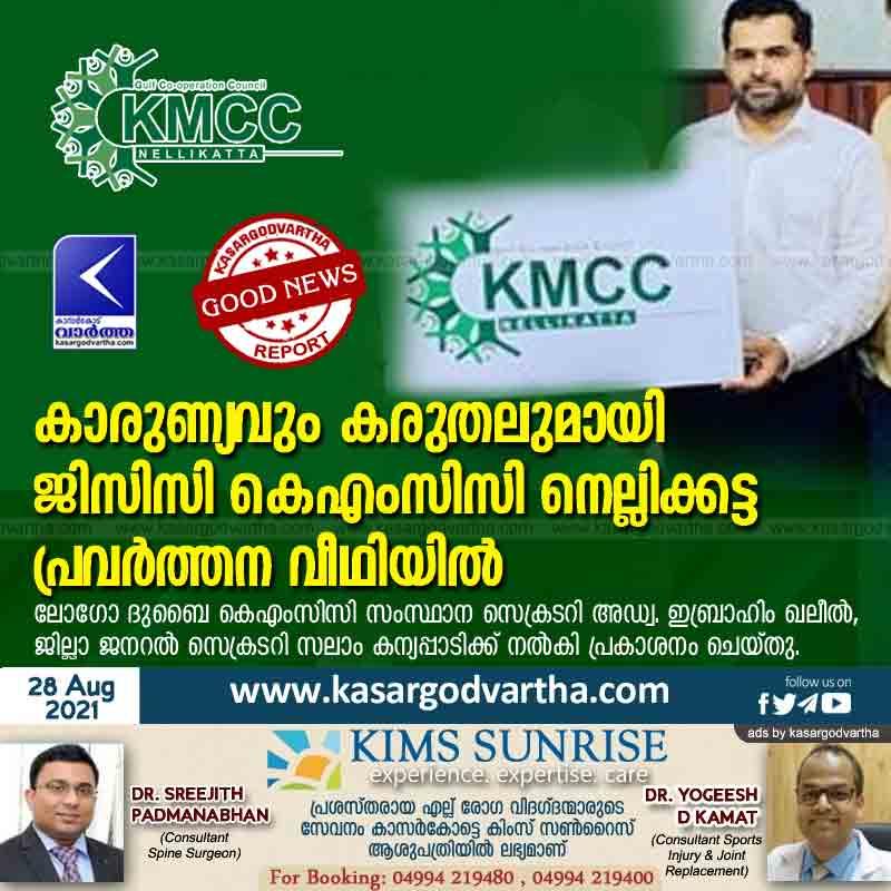 Gulf, News, Kasaragod, Kerala, Committee, President, Secretary, Released logo of GCC KMCC Nellikatta.